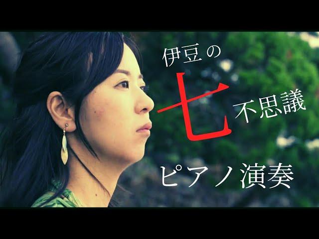 【Beautiful Japan × Pianist】日本の絶景とピアノ音楽で旅する114秒〜/ 大瀬明神神池 伊豆 「浮世音(UKIYONE)」Vol.39    山地真美
