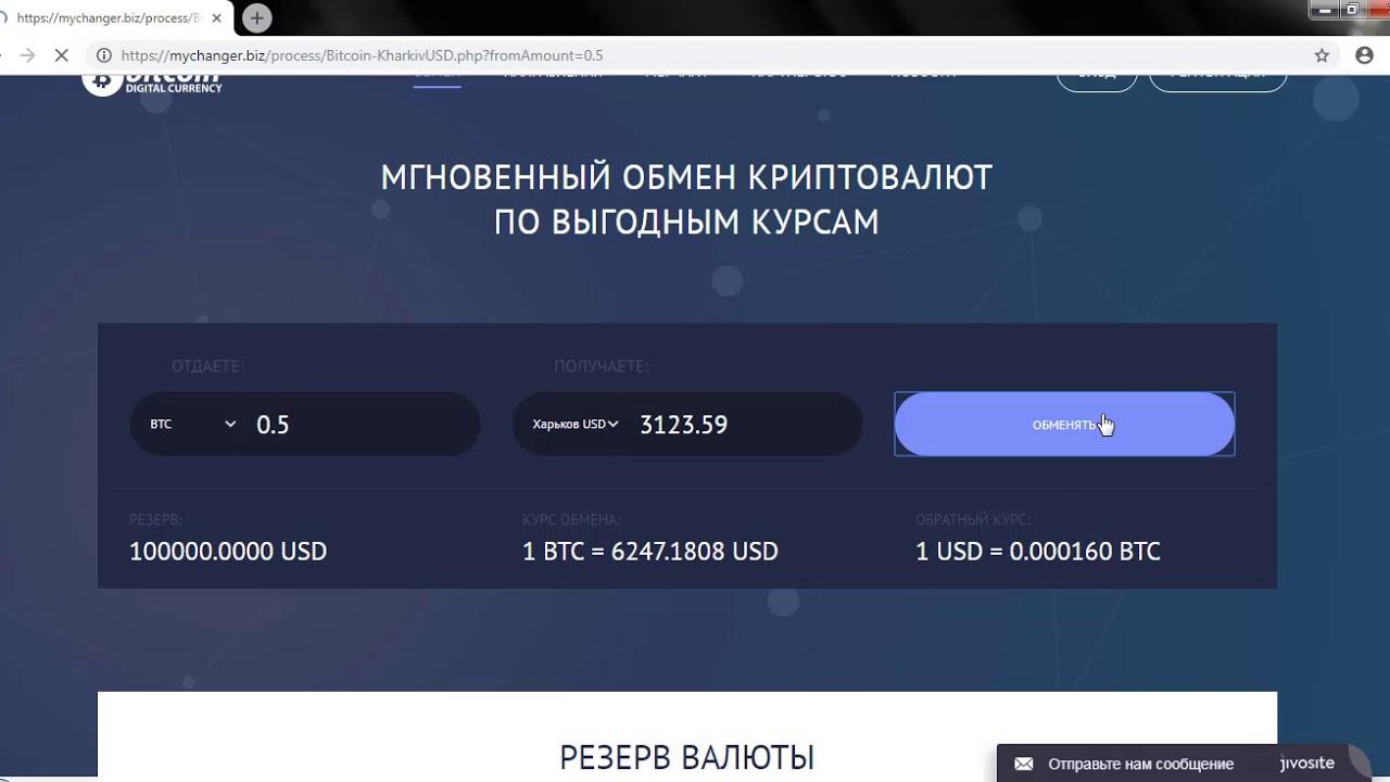 Обмен биткоинов украина торговля на новостях биржа