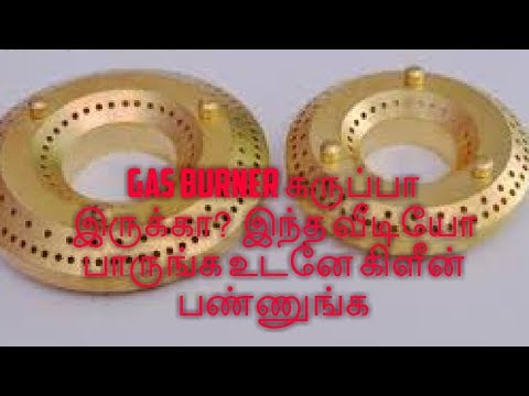 Diy :how to clean gas burner at home|| Gas burner cleaning tips in tamil|