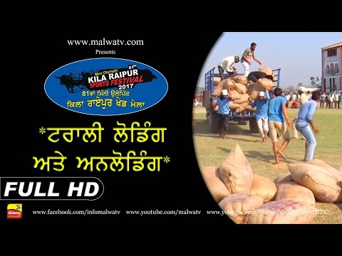 LOADING AND UNLOADING TRAYLI●ਖੇਡਾਂ ਕਿਲਾ ਰਾਏਪੁਰ ਦੀਆਂ 2017● KILA RAIPUR SPORTS GAMES - 2017 ● Full HD●