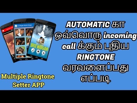 Use different ringtones for each incoming call randomly  set multiple ringtones at ones  how to