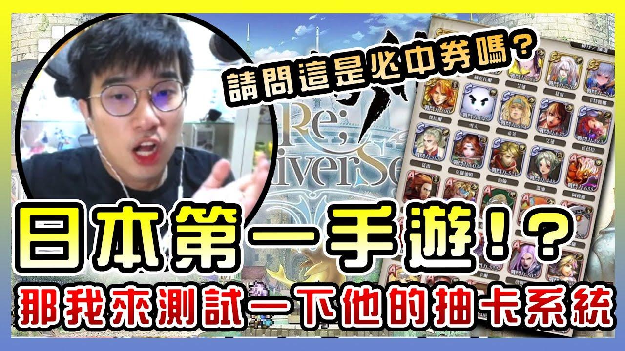 【Winds】日本第一手遊上市了!那由我這個歐洲人來測試一下他的抽卡系統吧!(FT. Romancing SaGa Re;univerSe)