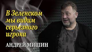 Андрей Мишин: Зеленский - чёрная кошка в чёрной комнате