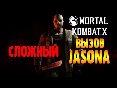 MORTAL KOMBAT X MOBILE - СЛОЖНЫЙ Вызов Джейсона