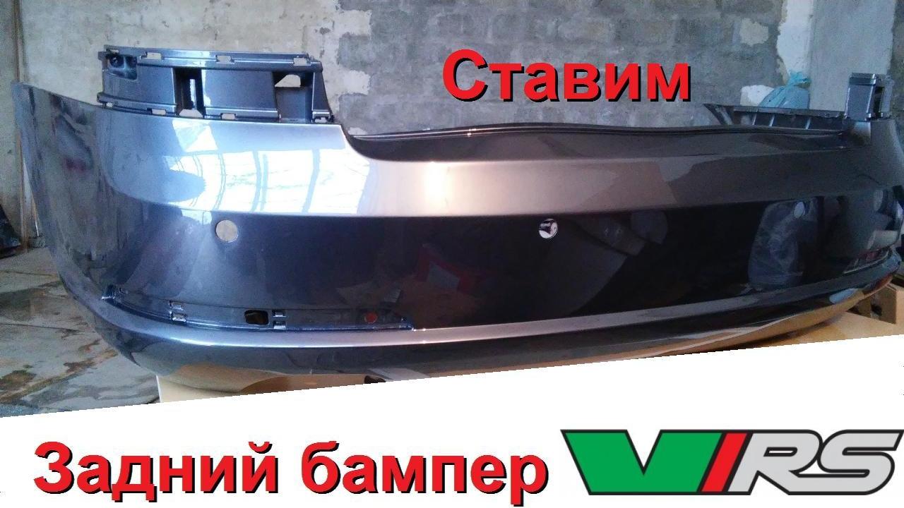 Установка заднего бампера версии vRS на Skoda Octavia A5FL