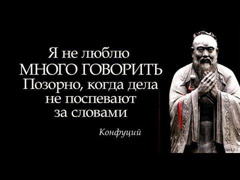 Конфуций Мудрость Цитаты Конфуций Мудрость Цитаты