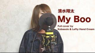 清水翔太 My Boo フルカバー コバソロさんとのコラボ動画です。 【コバ...