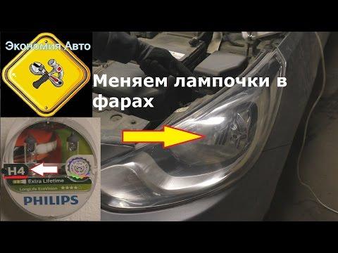 Перегорела лампа! Замена лампочки в фарах машины хендай солярис (ближний\\дальний свет)
