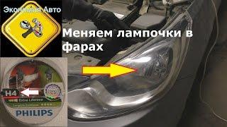 Перегорела лампа! Замена лампочки в фарах машины хендай солярис (ближний\дальний свет)