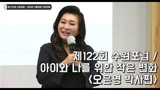 제122회 수원포럼 - 아이와 나를 위한 작은 변화 '오은영 박사편'