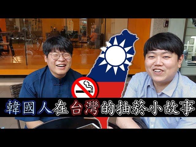 韓國人在台灣的抽菸小故事  by 韓國歐巴 胖東 在泓 Jaihong