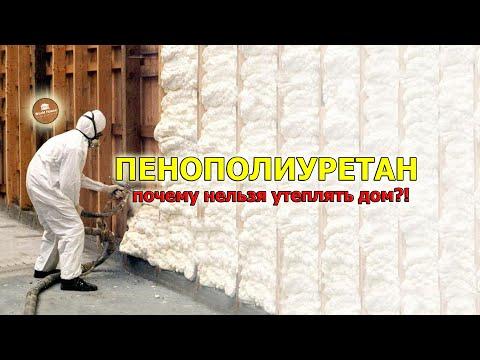 ПЕНОПОЛИУРЕТАН, ППУ - почему нельзя утеплять дом?!