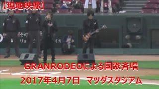 【現地映像】GRANRODEOによる国歌斉唱