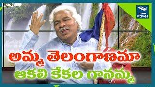 Amma Telanganama Akali Kekala Gaanama Song By Gaddar | Telangana Latest Folk Songs | New Waves