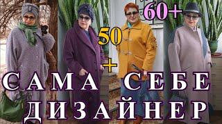Одежда для женщин после 60