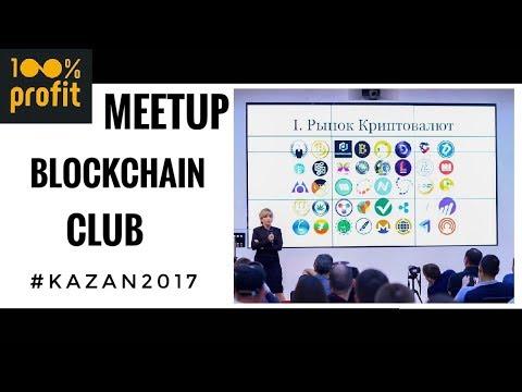 BLOCKCHAIN MEETUP KAZAN 2017 | КРИПТОВАЛЮТЫ | ТРЕЙДИНГ | ICO | Элина Сидоренко | Blockchain Club