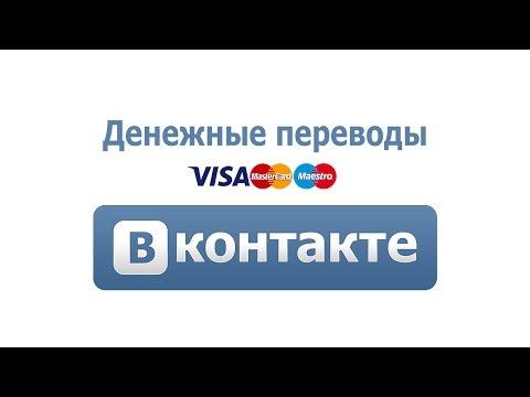 Как переводить деньги ВКонтакте