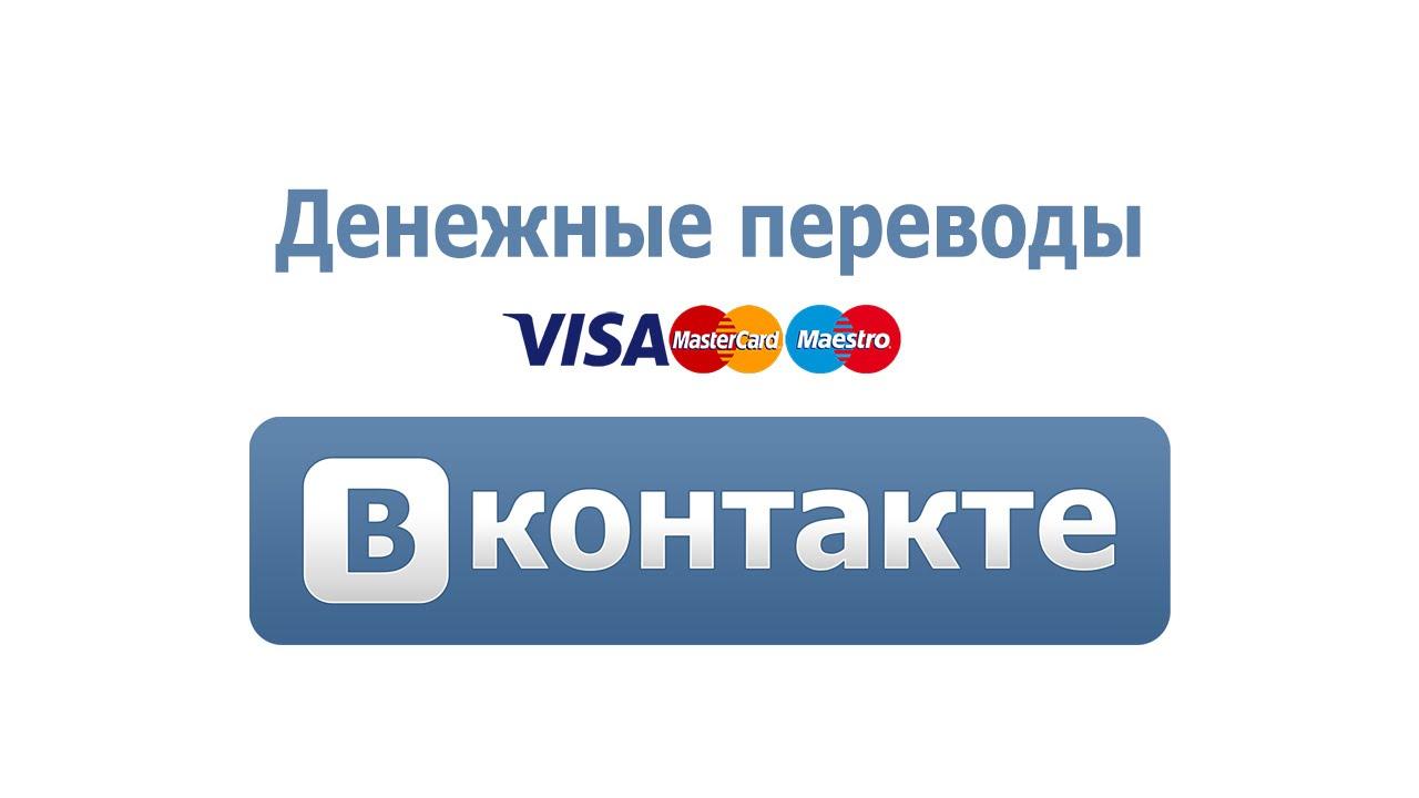 платежная система контакт как получить деньги на карту сбербанка кредит 120000 рублей