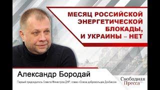 #АлександрБородай: «Месяц  российской энергетической блокады, и Украины – нет»