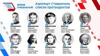 """""""Великие имена России"""". Выбери своего героя"""