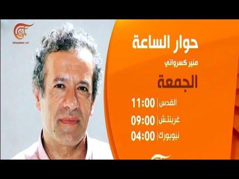 حوار الساعة | منير كسرواني - فنان لبناني | PROMO  - 09:54-2019 / 1 / 11