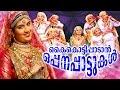 കൈകൊട്ടിപ്പാടാൻ ഒപ്പനപ്പാട്ടുകൾ | New Hit Oppanappattu Collections | Latest Mappilappattukal 2017 video