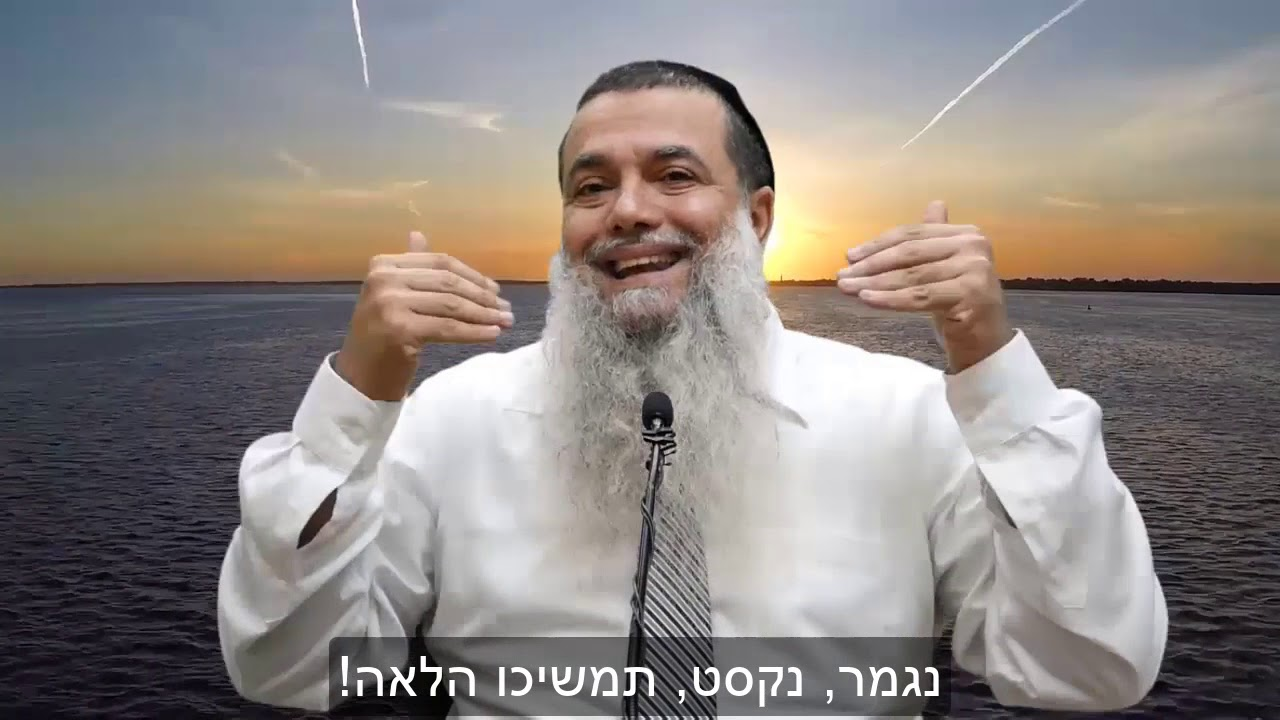 הרב יגאל כהן - גרושים וגרושות אל תתייאשו HD {כתוביות} - קצרים