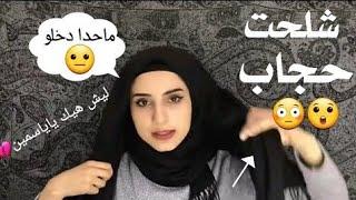 ياسمين تيكت تخلع الحجاب | شاهد رد وسام تيكيت و مودي العربي |
