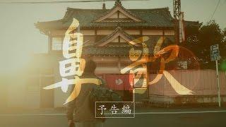 48時間映画祭 TOKYO 2015 グランプリ・他6部門受賞作品 【公式HP】 http...