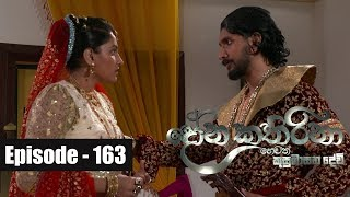 Kusumasana Devi | Episode 163 06th February 2019 Thumbnail