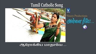 Tamil Catholic Song   Arokya mathave   Annai Neeyea Vol-2