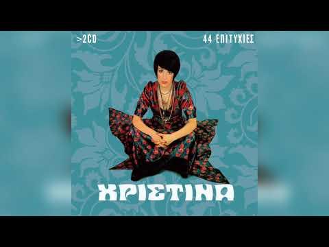 Χ�ιστίνα - Ε�ι ε�ι, που� τ�ε�χει ο κο�σμος   Official Audio Release