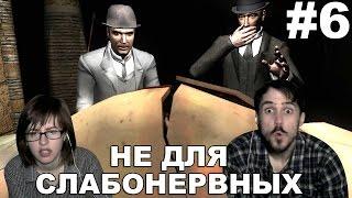 Шерлок Холмс и секрет Ктулху прохождение │НЕ ДЛЯ СЛАБОНЕРВНЫХ│#6