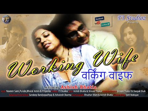 WORKING WIFE II वर्किंग वाइफ II AN EXCEPTIONAL SHORT FILM ON THREADS OF RELATIONSHIPS II F3