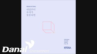 Download Mp3 Hanseungwoo 한승우 Victon  - If We Can't See From Tomorrow 내일부터 우리가 못본다면   L Hy