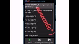 Как скачать видео с ютуба БЕЗ ROOT с телефона!!!(Хорошая программа для скачивания. И если что то не так не судите строго, это моё первое видео и асе недочёты..., 2015-07-31T13:40:43.000Z)