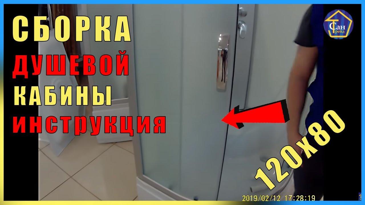Душевые уголки и поддоны Roltechnik (Чехия) - YouTube