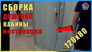 Збірка душової кабіни 120*80 ВМ8814 низ.піддон