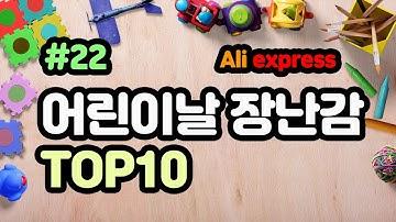 알리익스프레스 어린이날 장난감#22 추천 상품 기발하고 특이한제품 지능과 창의력을 높여주는 어린이 장난감 어린이날 선물 aliexpress children toys