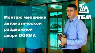 Монтаж механики автоматической раздвижной двери DORMA(, 2016-01-20T06:38:22.000Z)