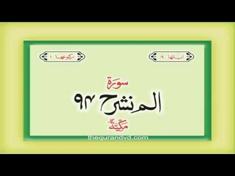 94. Surah  Al Inshirah  with audio Urdu Hindi translation Qari Syed Sadaqat Ali