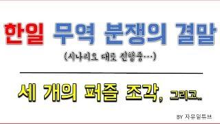 한일 무역 분쟁의 결말, 한국의 선택이 결과를 바꾼다?
