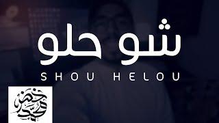 شو حلو - محمد خضر | بدون موسيقى ( Cover )