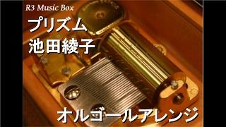 プリズム/池田綾子【オルゴール】 (アニメ「電脳コイル」OP)