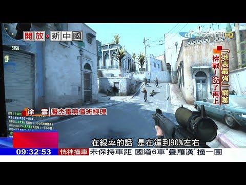 2017.12.10開放新中國完整版 英雄聯盟首登陸 4萬人擠進鳥巢觀賽