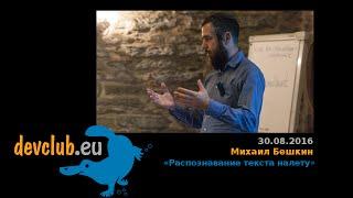2016.08.30 Михаил Бешкин — Распознавание текста налету