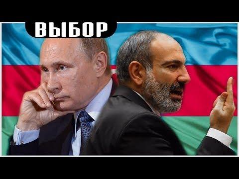 Эксклюзивный вариант: Третий путь Москвы в Армении