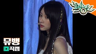 Baixar Me & You - EXID (이엑스아이디) 하니 / 190517 뮤직뱅크 직캠(4k)