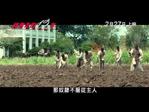 被奪走的12年 (12 Years a Slave)電影預告