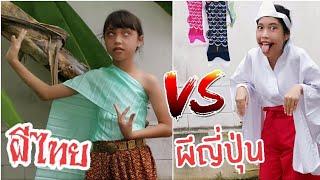 ผีไทย-vs-ผีญี่ปุ่น-ผีตานี-vs-ผีปากฉีก-แบบไหนน่ากลัวกว่ากัน-fun-family-ครอบครัวหรรษา
